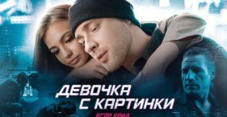 Егор Крид - Девочка с картинки