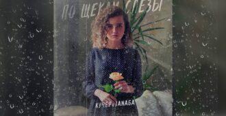 КУЧЕР & JANAGA - По щекам слёзы