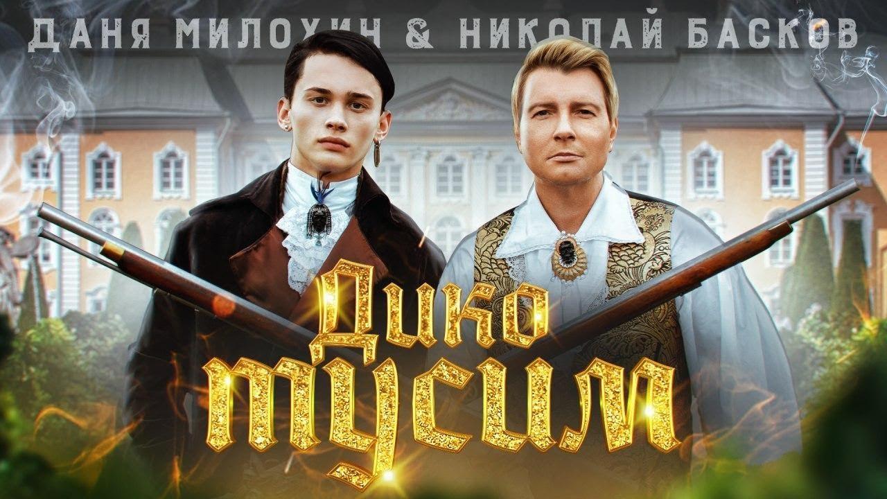 Даня Милохин & Николай Басков - Дико тусим