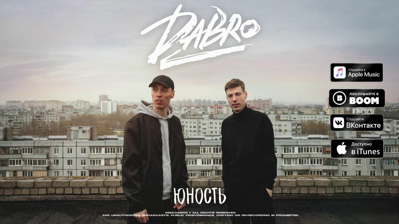 Песня Dabro - Юность