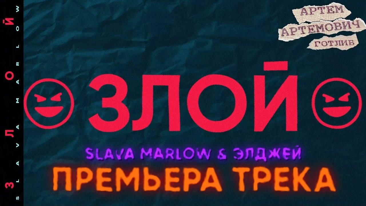 Slava Marlow, Элджей - Злой