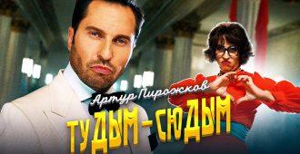 Текст песни Артур Пирожков - туДЫМ-сюДЫМ