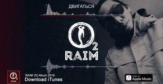 Текст песни RaiM – Двигаться