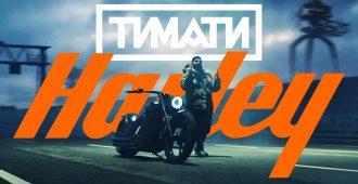 Текст песни Тимати - Харлей
