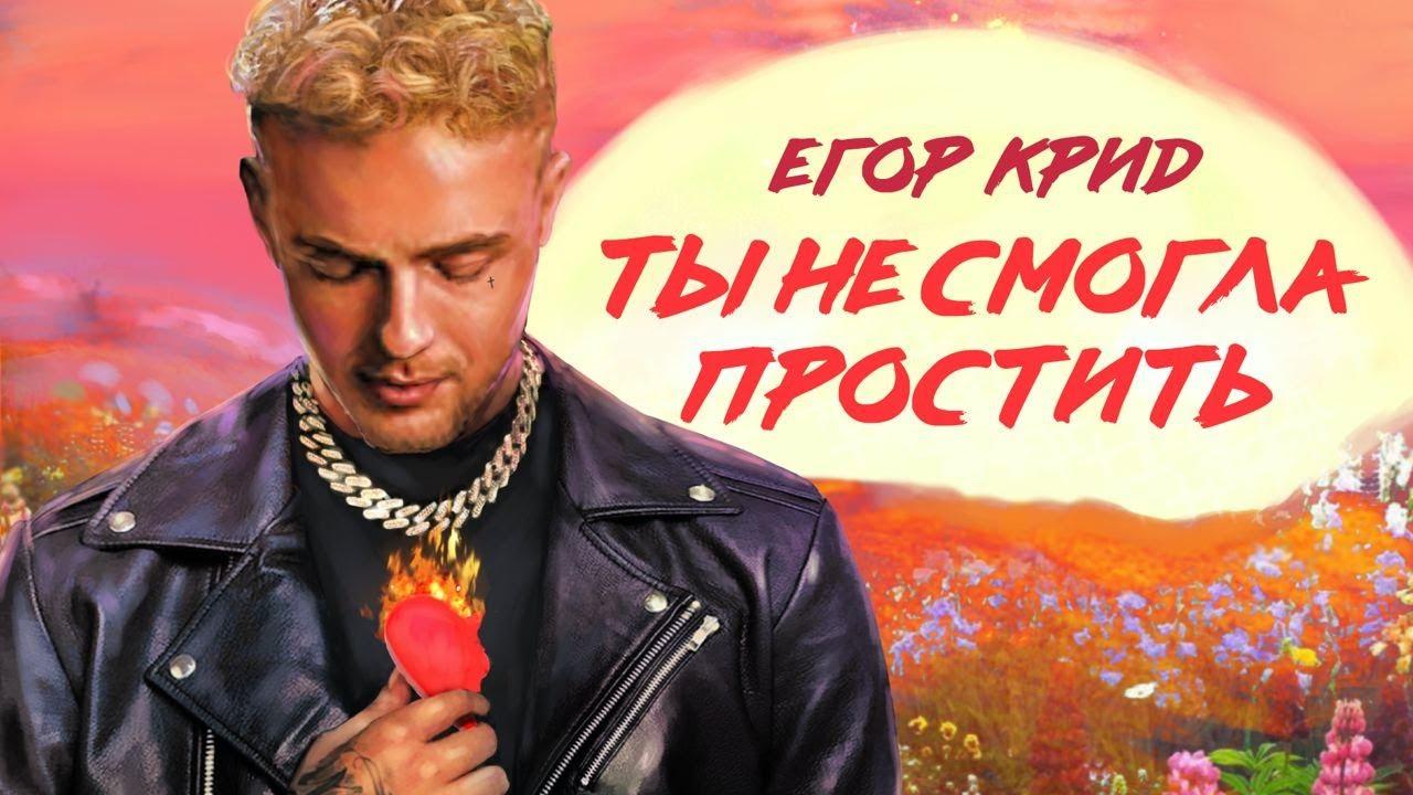 Егор Крид - Ты не смогла простить