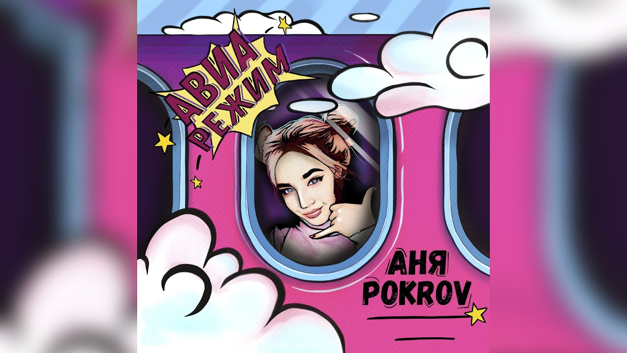 Аня Покров -Авирежим