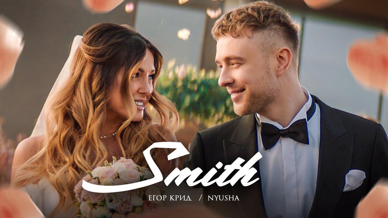Егор Крид, Нюша - Mr. & Mrs. Smith