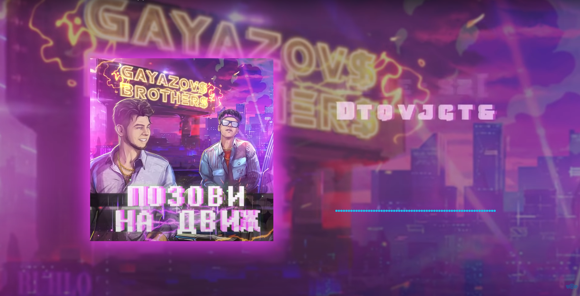 GAYAZOV$ BROTHER$ - Позови на движ