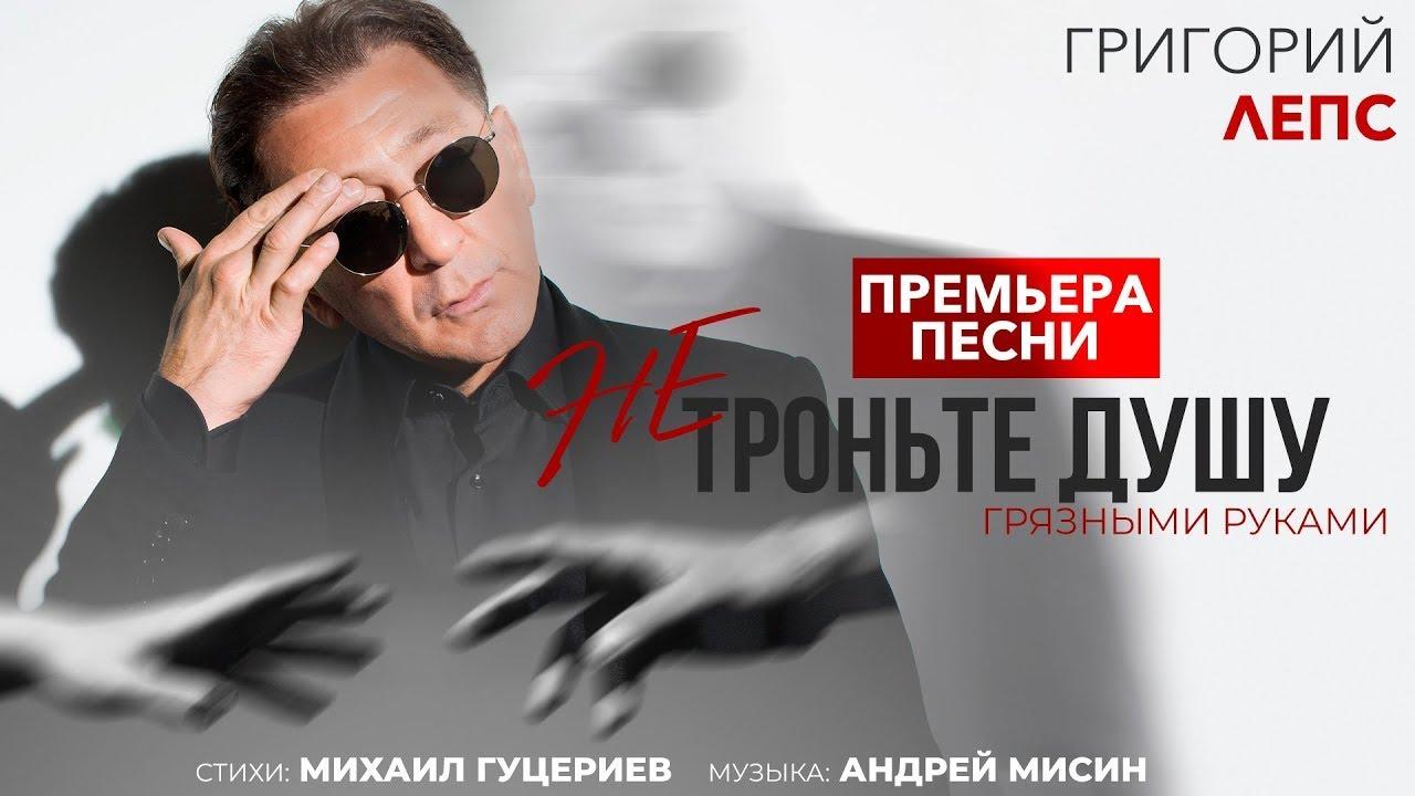 Григорий Лепс - Не троньте душу грязными руками