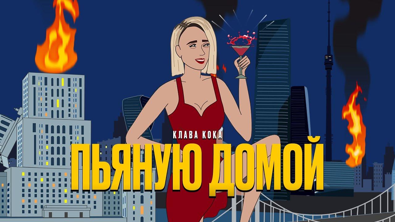 Клава Кока - Пьяную Домой