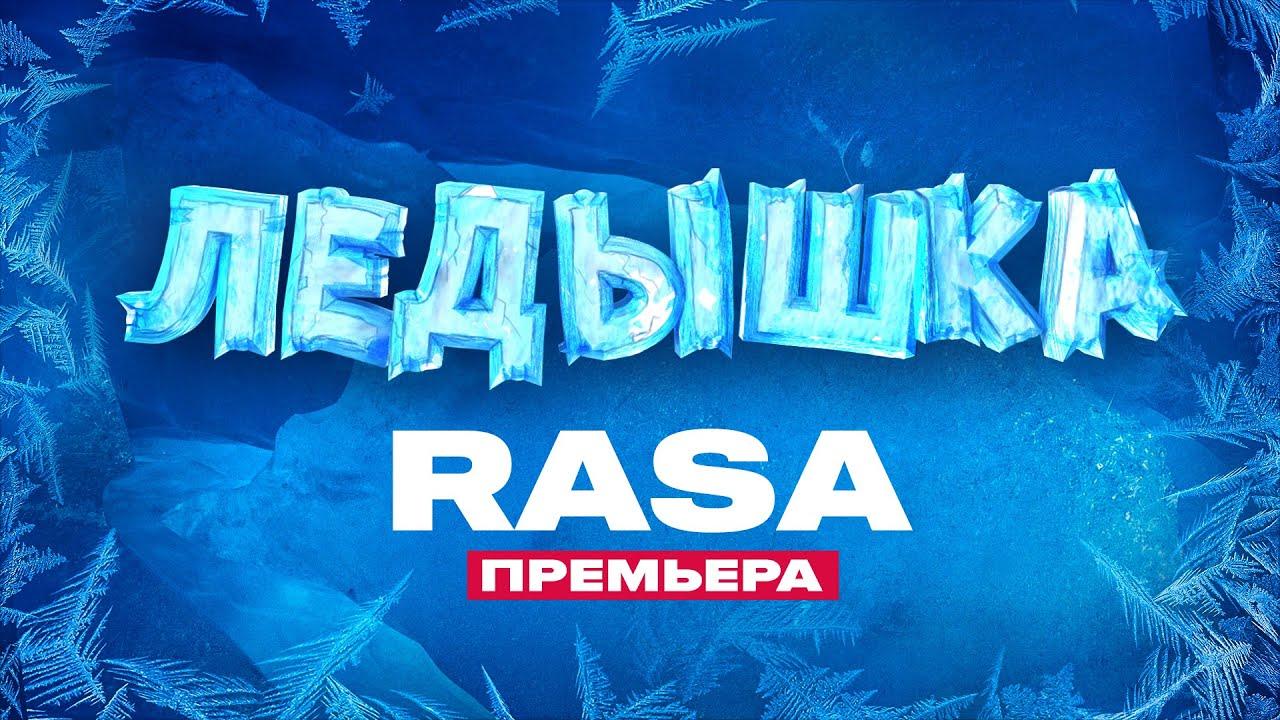 Текст песни RASA - Ледышка