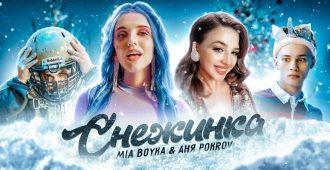 Миа Бойка, Аня Покров - Снежинка