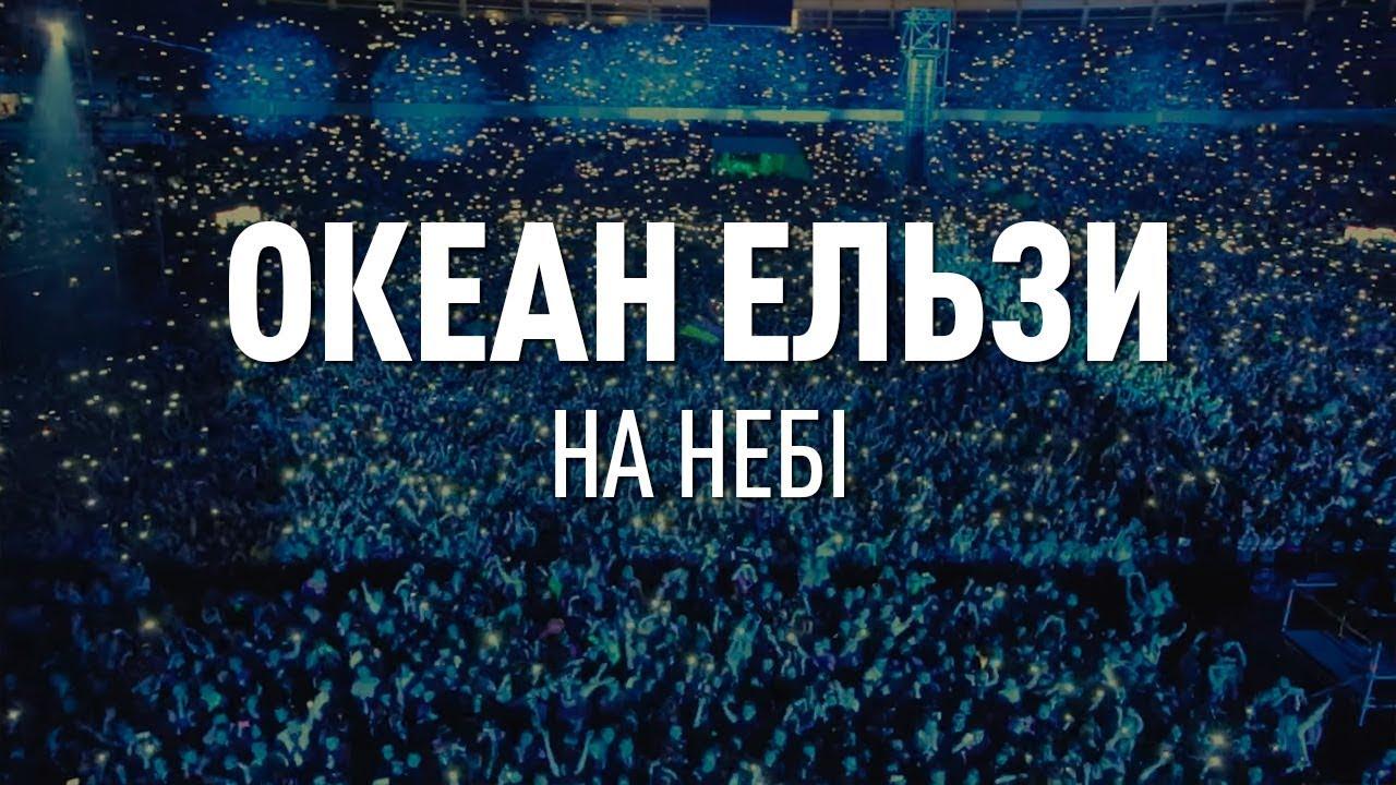 текст и перевод песни Океан Эльзы - На небі (На небе)