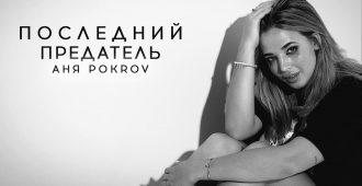 Текст песни Аня Покров – Последний предатель