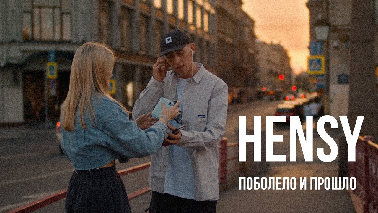 HENSY - Поболело и прошло