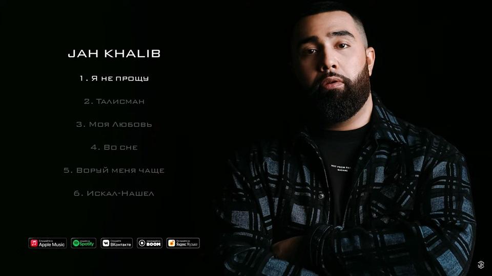 текст песни Jah Khalib (Джах Халиб), Mamedova - Я не прощу