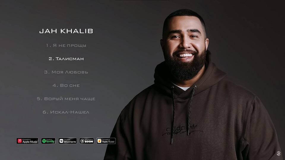 текст песни Jah Khalib (Джах Халиб) – Талисман