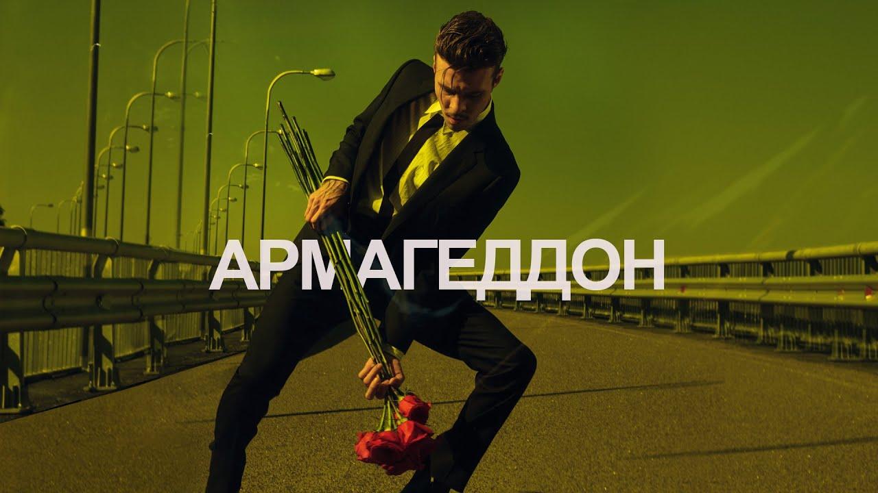 текст песни Макс Барских - Армагеддон