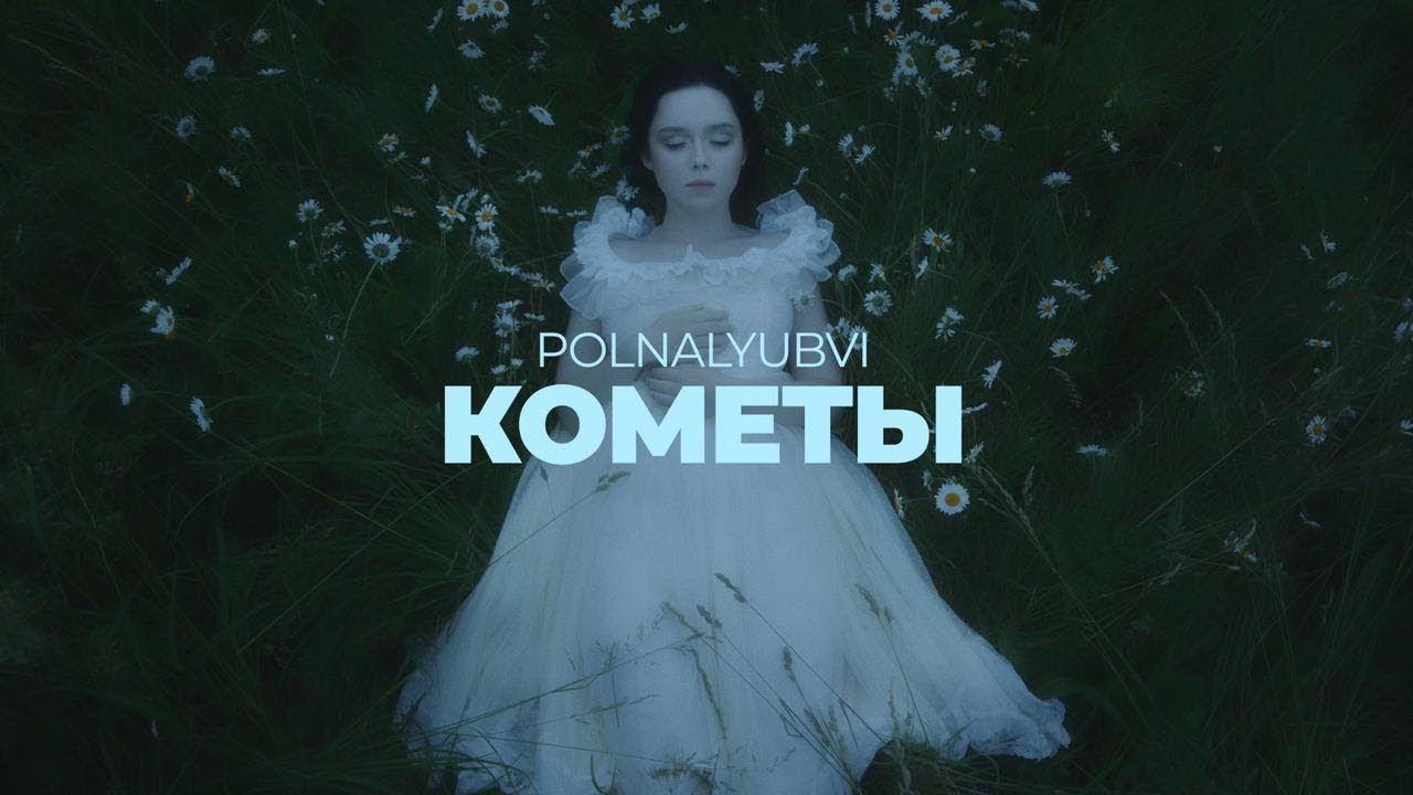 Текст песни Polnalyubvi - Кометы