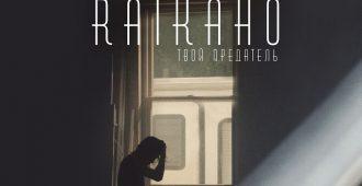 Текст песни Raikaho - Твой предатель