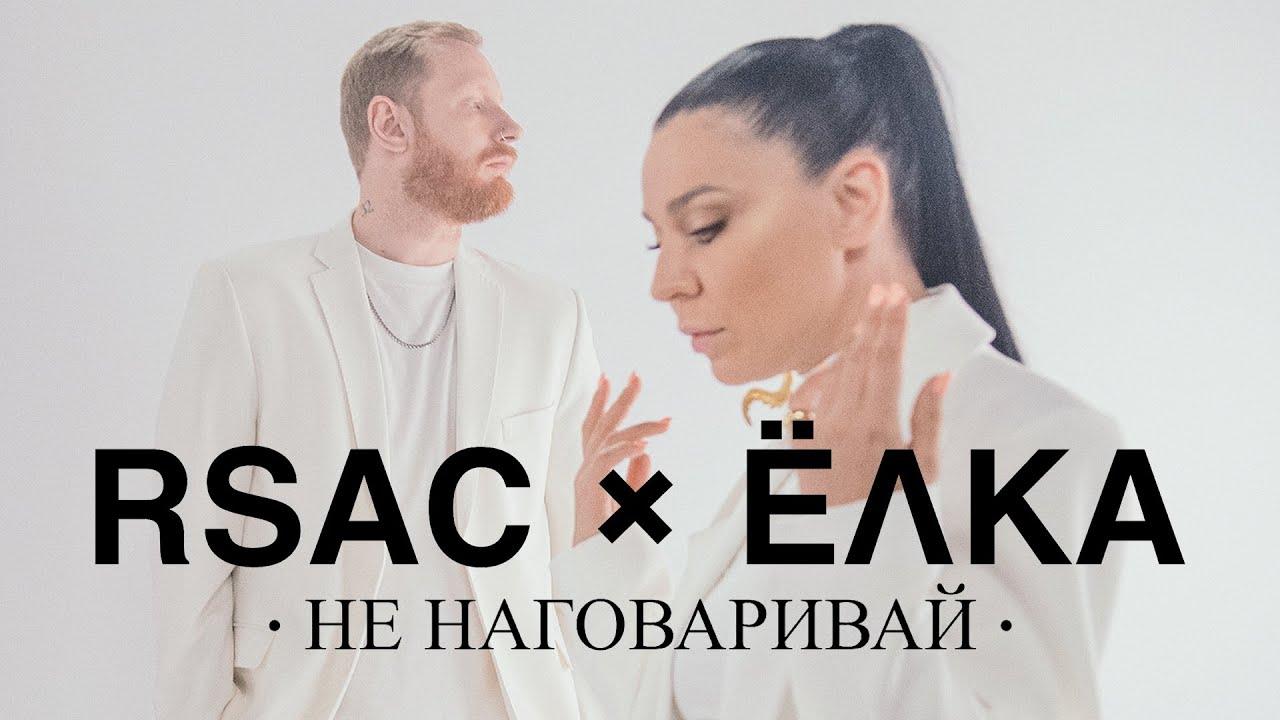 текст песни RSAC, Ёлка - Не наговаривай