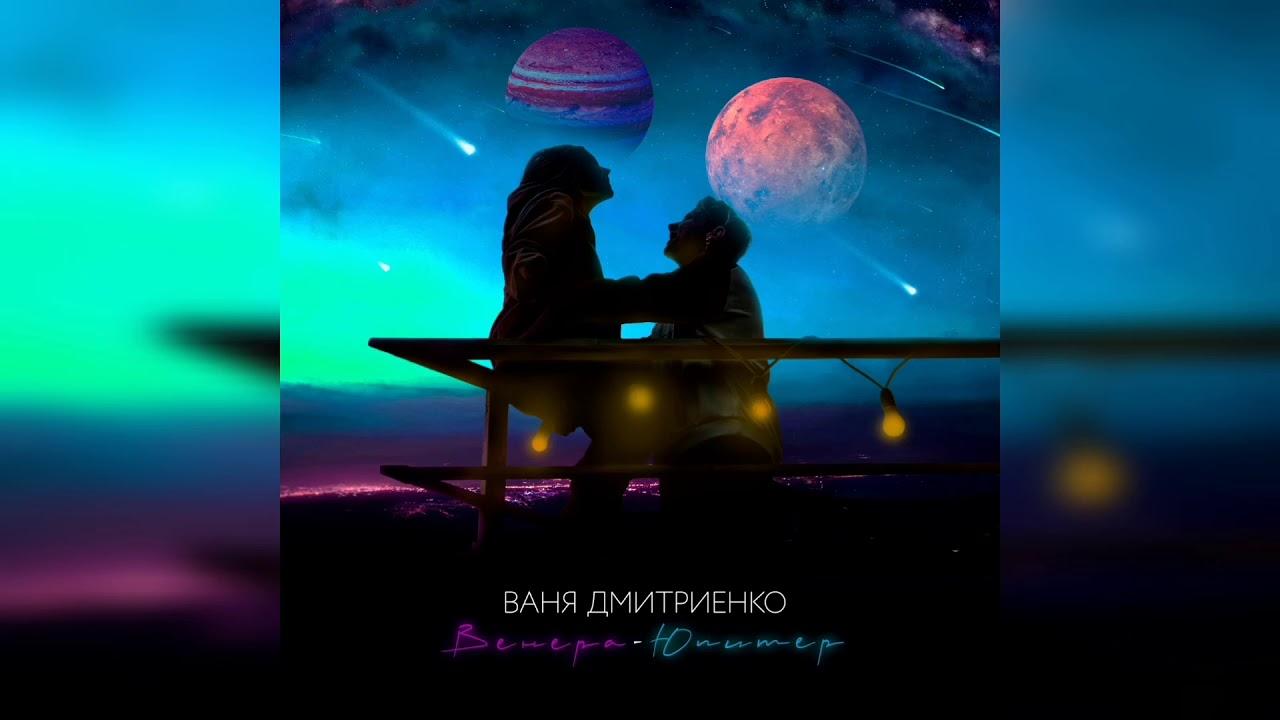 Текст песни Ваня Дмитриенко - Ты Венера - я Юпитер