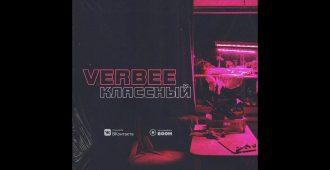 текст песни VERBEE – Классный
