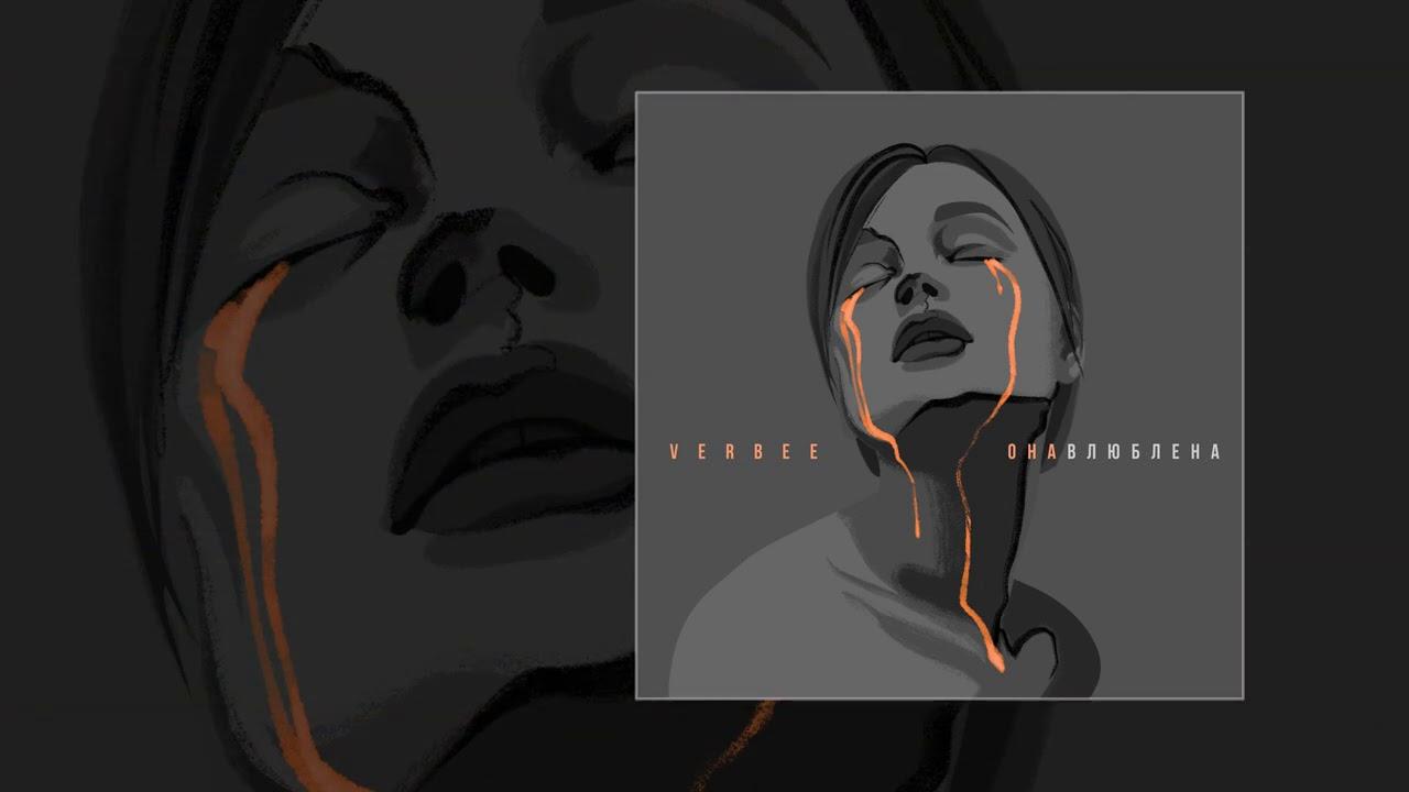 Текст песни VERBEE – Она влюблена