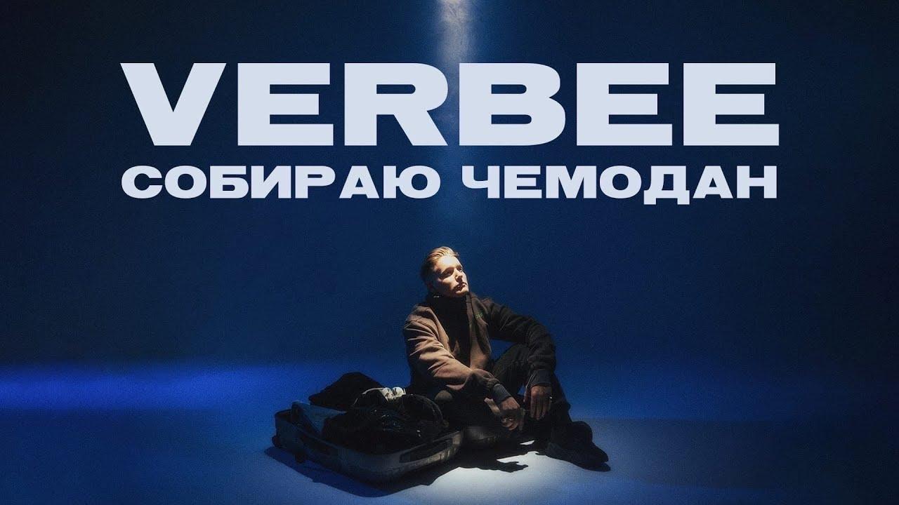 Текст песни VERBEE – Собираю чемодан