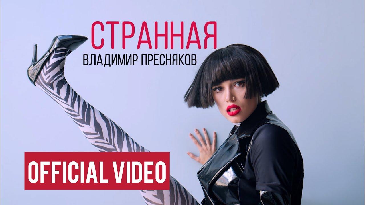 текст песни Владимир Пресняков - Странная