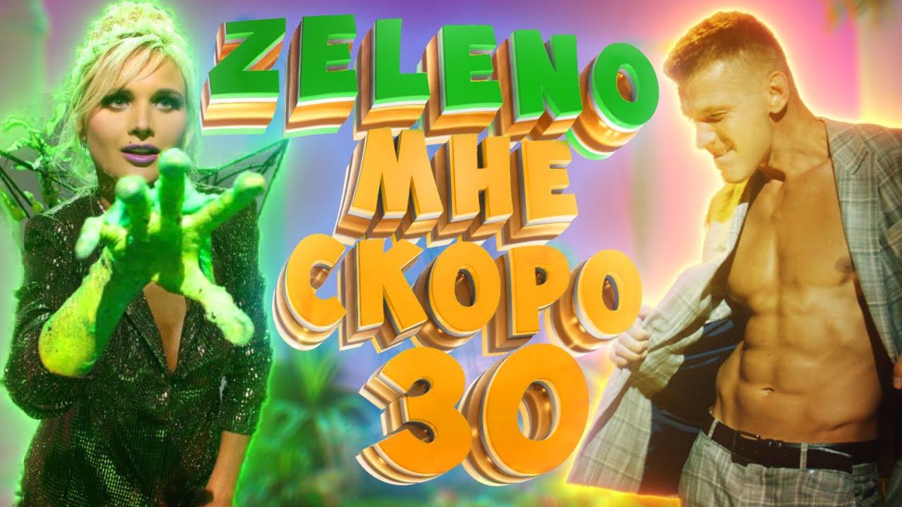 Текст песни Zeleno – Мне скоро 30
