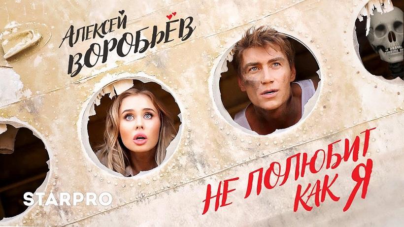 Алексей Воробьёв - Не полюбит как я текст