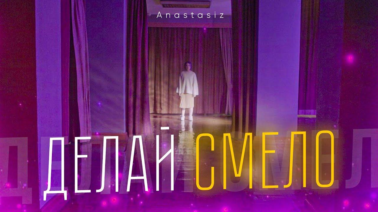 текст песни ANASTASIZ – Делай смело