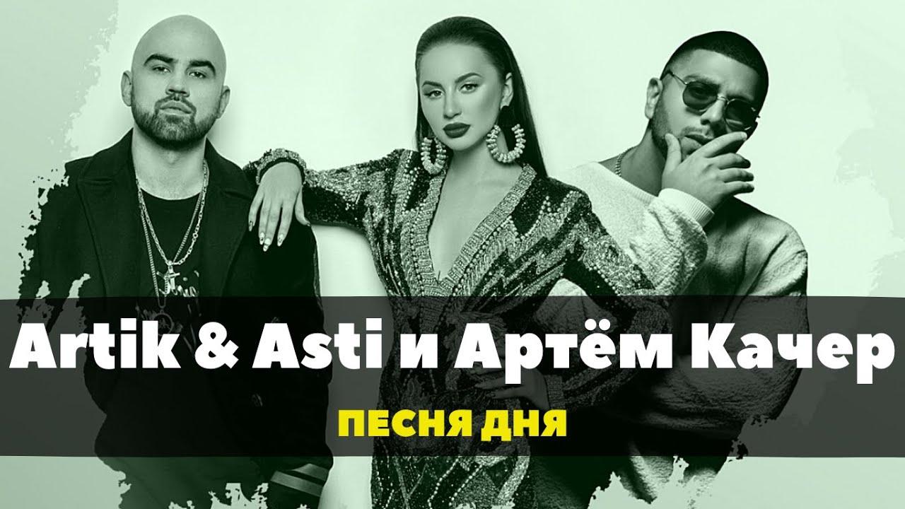 Текст песни Artik & Asti и Артём Качер - Молча