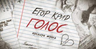 текст песни Егор Крид - Голос