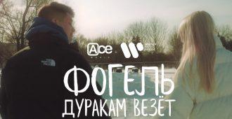 текст песни Фогель - Дуракам везёт