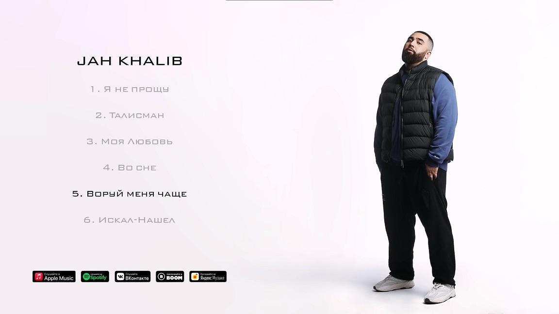текст песни Jah Khalib - Воруй меня чаще