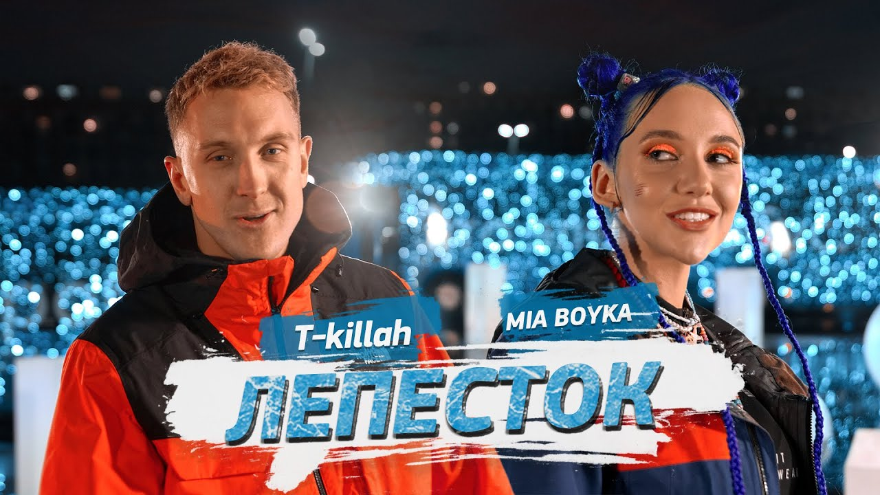 текст песни Миа Бойка, T-Killah - Лепесток