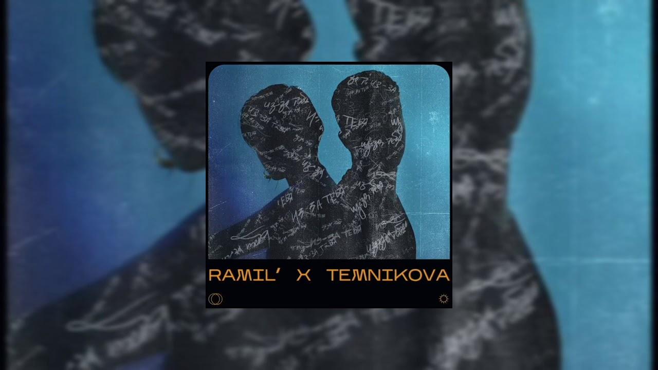 текст песни Ramil, Елена Темникова - Из-за тебя