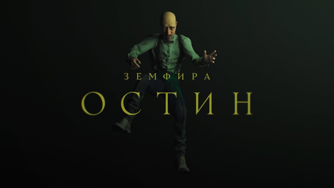 Текст песни Земфира - Остин