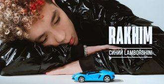 Рахим - синий Ламборгини слова песни