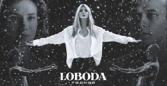 Обложка песни Светаланы Лободы - Родной