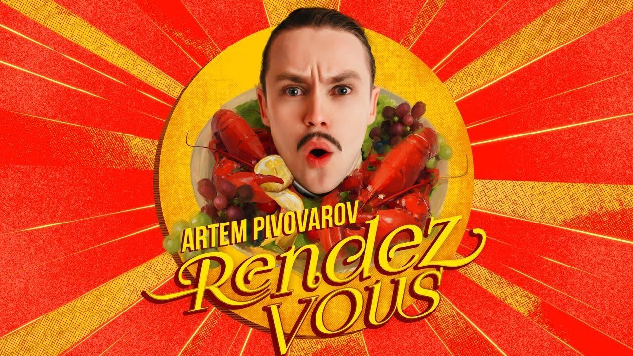 Артем Пивоваров - Рандеву