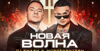 DJ Smash & MORGENSHTERN - Новая Волна
