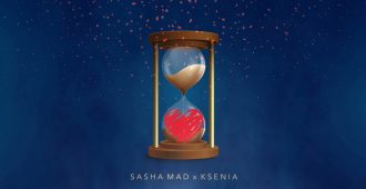 текст Sasha Mad & Ksenia - Сердце на таймер