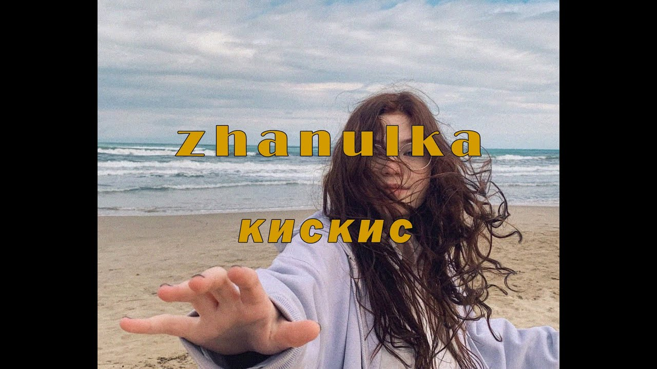 Zhanulka - кискис