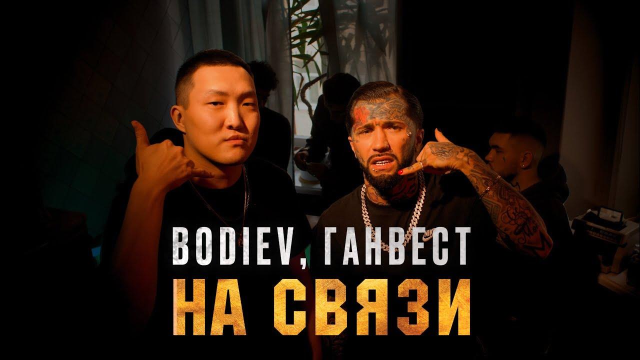 Ганвест, BODIEV - На связи