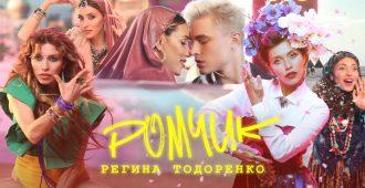 Регина Тодоренко – Ромчик