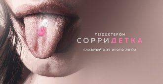 ТЕ100СТЕРОН - Сорри Детка слова
