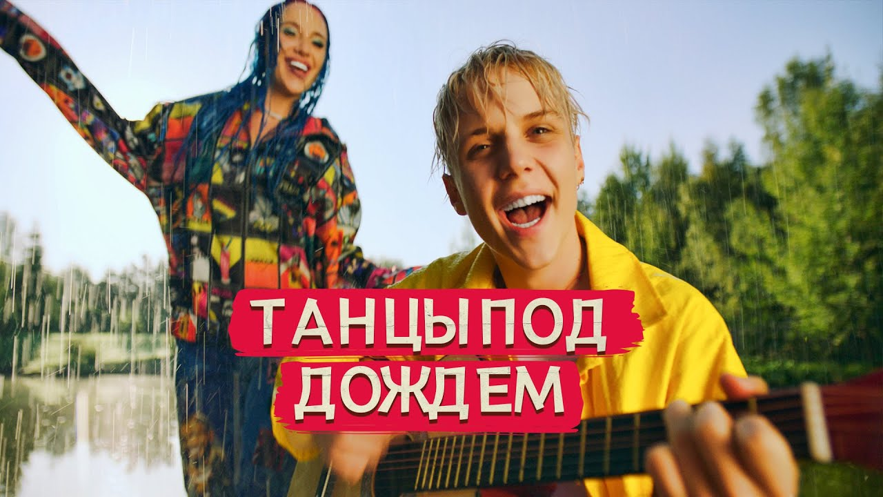 Миа Бойка - Танцы под дождем текст
